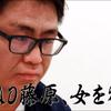 『カリギュラ』AD藤原、女を狩る / 童貞くん企画がクソ面白い!感想・ネタバレ