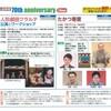 大阪■10/7(日)■たかつふれあいフェスタ「たかつ寄席」
