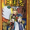 『コミック版三国志 2』