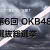第6回 お気に入りボールペン選抜総選挙 結果発表