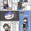 【育児まんが】山椒成長レポート【55】かわいそうオバケ