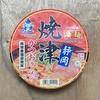 焼津発!美味し〜カップ麺!