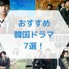 【U-NEXT】私のおすすめ韓国ドラマ7選!