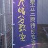 「大崎上島特別支援教育ネットワーク会議」