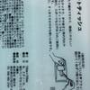 10月17日 500円のウェットティッシュ