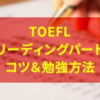 TOEFLリーディングパートのコツとは?勉強方法もご紹介