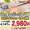 【オススメ5店】琴似・円山公園 中央・西・手稲(北海道)にある寿司が人気のお店