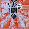 マンガ『わが闘争 (まんがで読破)』ヒトラー 著 イースト・プレス