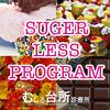 あなたの砂糖中毒度チェック!砂糖中毒を克服する方法。