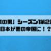 「高い城の男」シーズン1第2話感想!日本が悪の帝国に!?