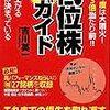 低位株必勝ガイド 吉川英一 ダイヤモンド社
