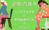 姿勢の異常 4つの不良姿勢と軟部組織移行部のストレス
