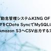 クラウド勤怠管理システムKING OF TIMEのデータをCData SyncでMySQLに複製またはAmazon S3へCSV出力する方法