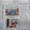 本日の読売新聞に載りました(^^)