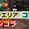 【動画解説】スプラシューターコラボ/ガチエリア/コンブトラック 1戦目