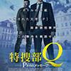 映画『特捜部Q Pからのメッセージ』