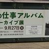 鉄道マンの仕事アルバム@鉄道歴史展示室 2020年8月9日(日)