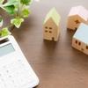 【Chapter76】新築マイホームはお得なのか?!資産形成の観点から気をつけるポイント