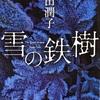 「雪の鉄樹」 遠田潤子