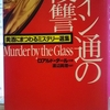 """『ワイン通の復讐 美酒にまつわるミステリー選集』""""Murder by the Glass"""" An anthology of stories edited by Peter Haining 読了"""