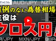 【FXセミナー】前例のない為替相場・・・主役はクロス円!「今井雅人氏」 2021/5/11