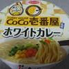 【カップ麺】CoCo壱番屋監修 ホワイトカレーラーメン食べてみました!辛さもありながらクリーミー♪