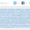 ブックマークコメントページにコメント貼り付け機能を追加しました