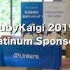 リンカーズは「RubyKaigi 2019」にスポンサーとして参加します