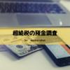【相続税の預金調査】税務署は過去10年分の預金移動を調査する?!
