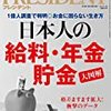 PRESIDENT (プレジデント) 2017年04月03日号 日本人の給料・年金・貯金