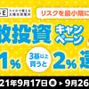 【分散投資キャンペーン】太陽光発電所を2基以上ご購入で最大2%還元!