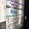 cali≠gari 25周年FC限定ライブは情報過多で楽しかった