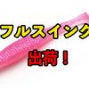 【レイドジャパン】ボディをくねくねと左右にくねらせるシャッドテールワーム「フルスイング」出荷!