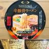 ファミマでライザップ新発売の「辛豚骨ラーメン」は糖質オフカップ麺で最高の出来だった!【糖質オフレビュー】