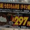 【激安!?】イオンのお弁当の実力はいかほど??