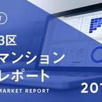 23区の中古マンション相場(2019年11月)