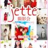jette撮影会 宣材&記念撮影!詳細。