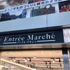 広島駅構内アントレマルシェ、お土産などいろいろ買えます