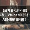 『添い寝』VtuberのおすすめASMR動画4選!【2021/9パート③】