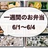 【6/1~6/4】一週間のお弁当まとめ!