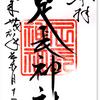 手長神社・足長神社・八劔神社、3つの御朱印 〜 気長に諏訪から松本、そして南信へ❹