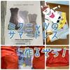 Miknitsサマードレス製作日記①☆型紙作り、裁断、ミシン少し。ちょっとできただけで達成感がすごい