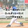 ゴールデンエイジは一生に一度!野球少年がその時期にするべきことは?