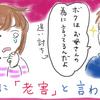 漫画ブログ アラフィフあるある 「老害」byローリエ
