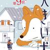 『大きい犬』が『このマンガがすごい!2018』オンナ編第9位にランクインしました。