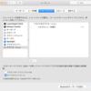 MacのChromeで開発者ツールを表示させようとするとメールが立ち上がる