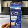 グアム便に乗ったらマイレージプラスプラチナカードが年会費無料&20000マイル!