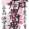 こんにゃく閻魔(源覚寺)の御朱印「蒟蒻閻魔(こんにゃくえんま)」