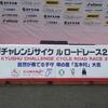 九州チャレンジ