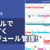 手帳アプリLifebear『ライフベア』の使い方!【スケジュール管理、カレンダー、To Do、ノート】